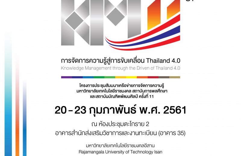Knowledge Management through the Driven of Thailand 4.0